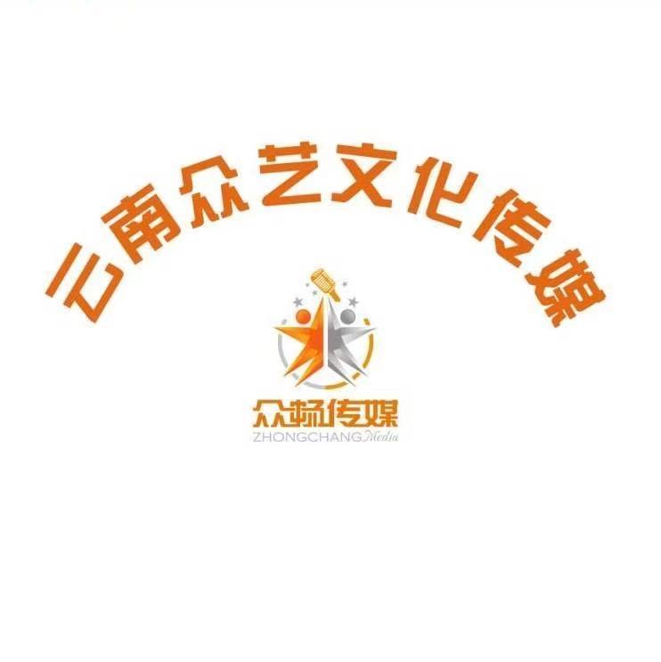 云南众艺文化传媒有限公司