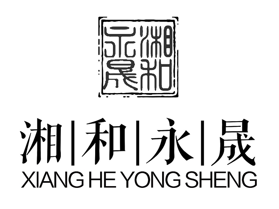 湖南湘和永晟控股集团有限公司